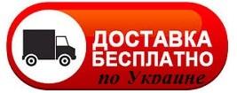 Бесплатная доставка по Укрине