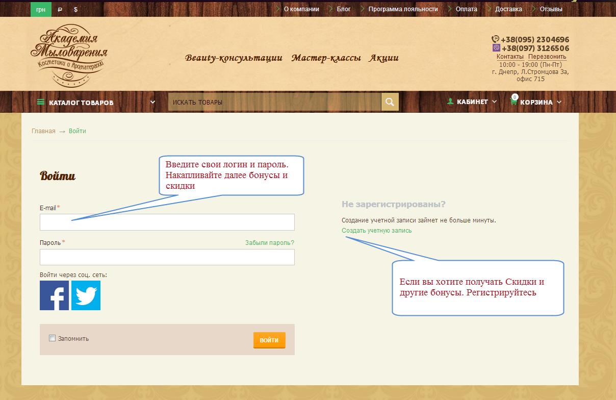 Авторизация или регистрация учетной записис